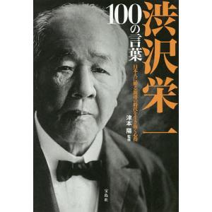 渋沢栄一100の言葉 日本人に贈る混迷の時代を生き抜く心得 / 津本陽