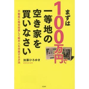 著:加藤ひろゆき 出版社:宝島社 発行年月:2016年07月 キーワード:ビジネス書