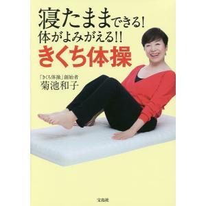 著:菊池和子 出版社:宝島社 発行年月:2016年07月 キーワード:健康