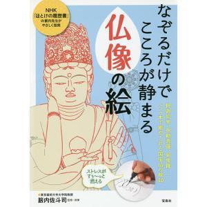 なぞるだけでこころが静まる仏像の絵 / 籔内佐斗司