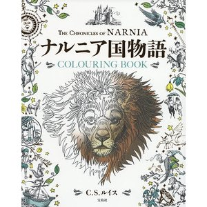 著:C.S.ルイス 出版社:宝島社 発行年月:2016年12月
