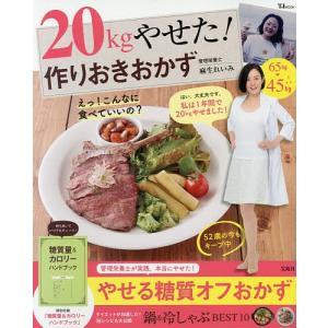 20kgやせた!作りおきおかず/麻生れいみ/レシピ