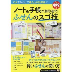 ノート&手帳が劇的進化!ふせんのスゴ技|bookfan