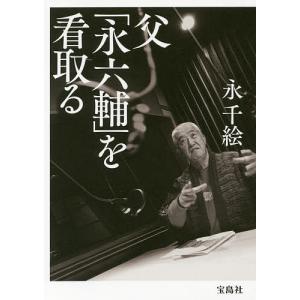 父「永六輔」を看取る / 永千絵|bookfan