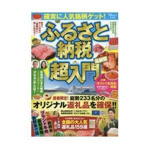 ふるさと納税超入門 〔2017〕最新版...