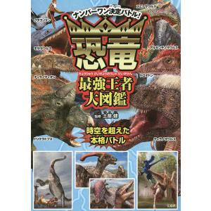 恐竜最強王者大図鑑 / 土屋健