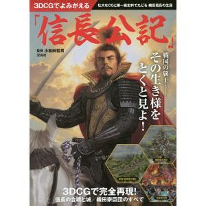 3DCGでよみがえる「信長公記」 / 小和田哲男