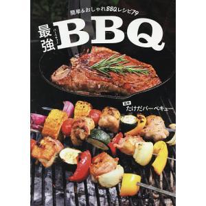 最強BBQ(バーベキュー) 簡単&おしゃれBBQレシピ79 / たけだバーベキュー