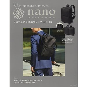 nano UNIVERSE 2WAYビジネスリュックBOOK|bookfan