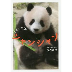 こんにちは!シャンシャン/高氏貴博