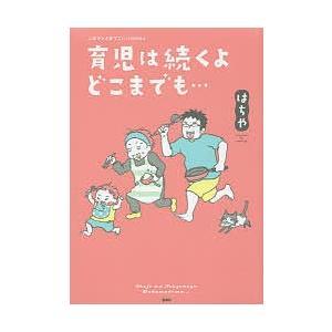 著:はちや 出版社:宝島社 発行年月:2018年02月 シリーズ名等:このマンガがすごい!comic...