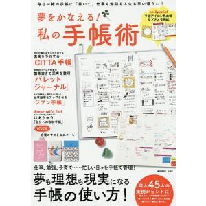 夢をかなえる!私の手帳術  毎日一緒の手帳に「書いて」仕事も勉強も人生も思い通 (e-MOOK) / 出版社-宝島社の商品画像 ナビ