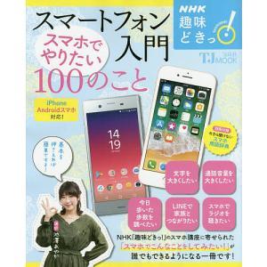 スマートフォン入門 スマホでやりたい100のこと/池澤あやか