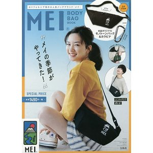 MEI BODY BAG BOOK