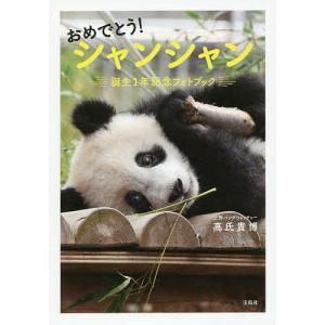 おめでとう!シャンシャン誕生1年記念フォトブック / 高氏貴博