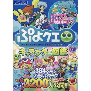 〔予約〕ぷよクエキャラクター図鑑 オフィシャルブック/セガゲームス