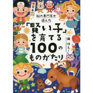 脳の専門家が選んだ「賢い子」を育てる100のものがたり / 瀧靖之