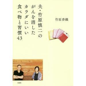 著:竹原香織 出版社:宝島社 発行年月:2018年07月