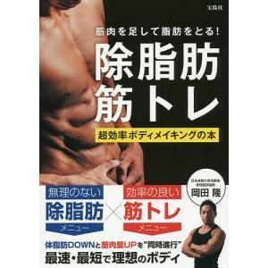 筋肉を足して脂肪をとる!除脂肪筋トレ 超効率ボディメイキングの本 / 岡田隆 bookfan