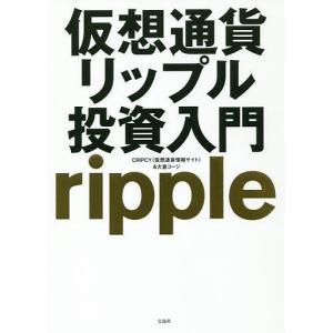 仮想通貨リップル投資入門 / CRIPCY / 大倉コージ