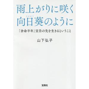 雨上がりに咲く向日葵のように 「余命半年」宣告の先を生きるということ / 山下弘子