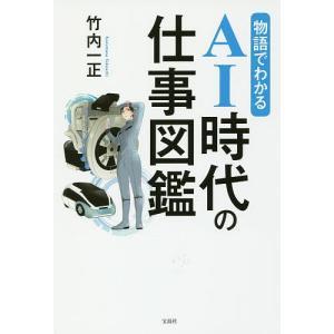 物語でわかるAI時代の仕事図鑑 / 竹内一正|bookfan