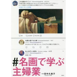 #名画で学ぶ主婦業 / 田中久美子