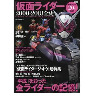 「仮面ライダー」2000−2018全史 平成ライダー20作記念!/別冊宝島編集部