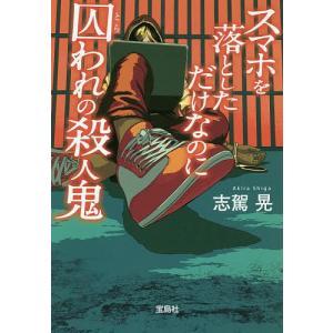 スマホを落としただけなのに囚われの殺人鬼 / 志駕晃|bookfan