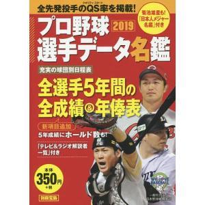 プロ野球選手データ名鑑 2019