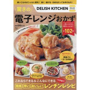 DELISH KITCHEN驚きの電子レンジおかず 簡単・早い・おいしいワザありレンチンレシピ / レシピ