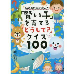 脳の専門家が選んだ「賢い子」を育てる「どうして?」クイズ100 / 瀧靖之