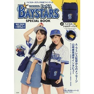 〔予約〕BAYSTARS SPECIAL BOO bookfan