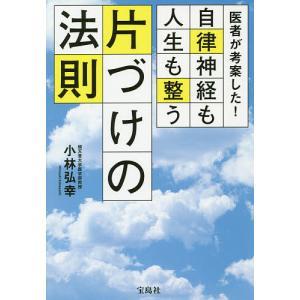 著:小林弘幸 出版社:宝島社 発行年月:2019年03月
