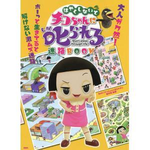 はやくしないとチコちゃんに叱られる迷路BOOK Don't sleep through life! / NHK「チコちゃんに叱られる!」制作班