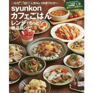 syunkonカフェごはんレンジでもっと!絶品レシピ / 山本ゆり / レシピ