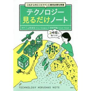 テクノロジー見るだけノート これからのビジネスマンに絶対必要な教養 / 山形浩生 / 安田洋祐|bookfan