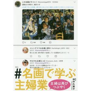 #名画で学ぶ主婦業 〔2〕 / 田中久美子