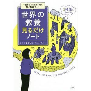 一流のビジネスマンなら知っておきたい!世界の教養見るだけノート / 福田和也