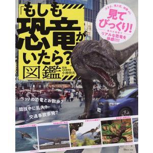 「もしも恐竜がいたら?」図鑑 / 小林快次