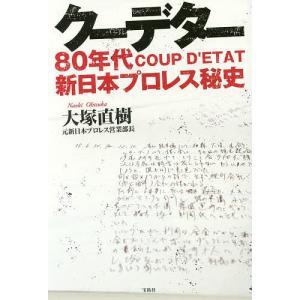 クーデター 80年代新日本プロレス秘史 / 大塚直樹