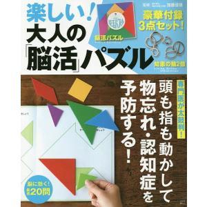 楽しい!大人の「脳活」パズル / 加藤俊徳