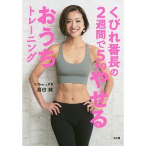 くびれ番長の2週間で5kgやせるおうちトレーニング / 扇田純