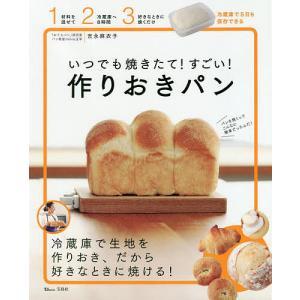 いつでも焼きたて!すごい!作りおきパン / 吉永麻衣子 / レシピ