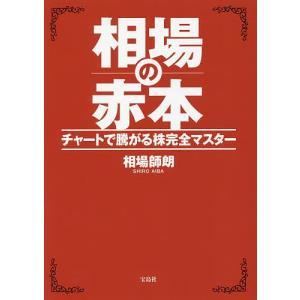 相場の赤本 チャートで騰がる株完全マスター / 相場師朗|bookfan