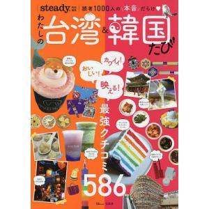 steady.特別編集 わたしの台湾&韓国たび Mookの商品画像|ナビ