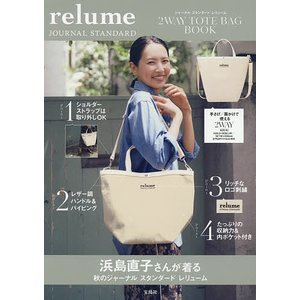 JOURNAL STANDARD relume 2WAY TOTE BAG BOOKの商品画像|ナビ
