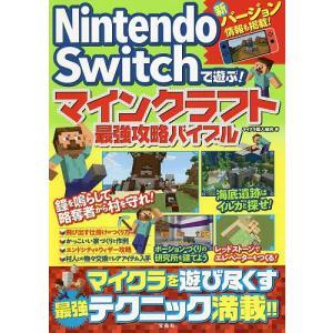 Nintendo Switchで遊ぶ!マインクラフト最強攻略バイブル / マイクラ職人組合 / ゲーム