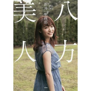 八方美人 / 新井恵理那