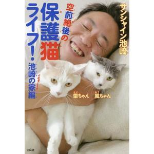 空前絶後の保護猫ライフ! 池崎の家編 / サンシャイン池崎